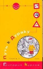 Путь к Дураку. Книга 1. Освоение пространства игры