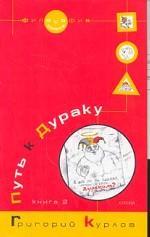 Путь к Дураку. Книга 2. Освоение пространства Сказки, или Школа Дурака