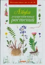 Азбука лекарственных растений