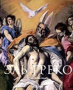 Эль Греко. Доменикос Теотокопулос. 1541-1614