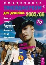 Тинейджербум для девчонок 2005-2006: Justin Timberlake