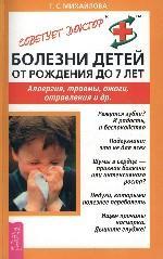 Болезни детей от рождения до 7 лет. Аллергия, травмы, ожоги, отравления и другое