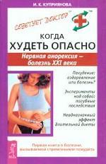 Когда худеть опасно. Нервная анорексия - болезнь XXI века