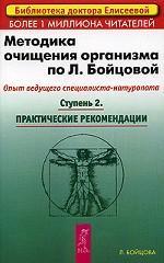 Методика очищения организма по Л. Бойцовой. Ступень 2. Практические рекомендации