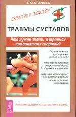 Травмы суставов. Что нужно знать о травмах при занятиях спортом?