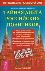 Кулинарная книга Кремля: тайная диета российских политиков