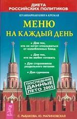 Кулинарная книга Кремля: меню на каждый день