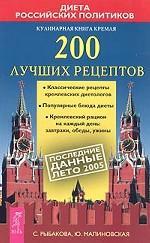 Кулинарная книга Кремля: 200 лучших рецептов