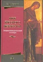 Мир русского искусства