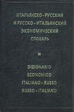 Итальянско-русский и русско-итальянский экономический словарь