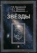 Звезды. В 2-х томах. Том 2