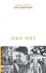Брат номер один. Политическая биография Пол Пота