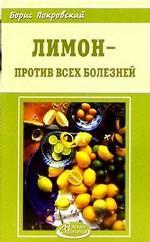 Лимон - против всех болезней