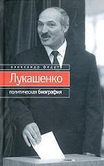 Лукашенко. Политическая биография