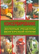 Консервирование. Золотые рецепты венгерской кухни
