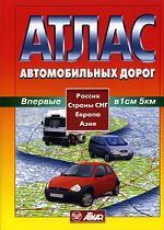 Атлас автомобильных дорог: Россия, Страны СНГ, Европа, Азия