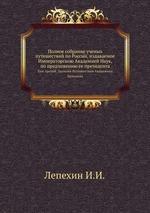 Обложка книги Полное собрание ученых путешествий по России, издаваемое Императорскою Академией Наук, по предложению ее президента