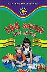100 затей для детей: ребусы, загадки, кроссворды, раскраски