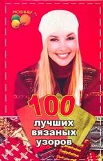 100 лучших вязаных узоров: вязание на спицах