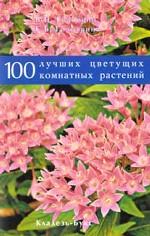 100 лучших цветущих комнатных растений