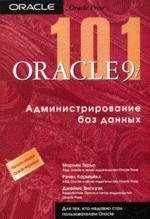 101 Oracle 9i. Администрирование баз данных