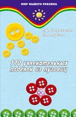 110 увлекательных поделок из пуговиц. Издание 2-е