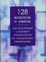 128 вопросов и ответов для подготовки к экзамену специалистов по таможенному оформлению