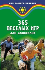 365 веселых игр для дошколят. Издание 2-е