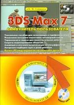 3ds MAX 7. Самоучитель пользователя + CD