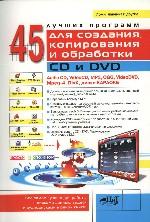 45 лучших программ для создания, копирования и обработки CD и DVD
