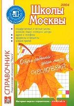 Школы Москвы. Справочник. Выпуск 18