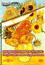 Энциклопедия-раскраска