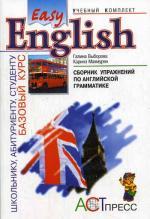 Easy English: Сборник упражнений по английской грамматике к базовому курсу. Выборова Г.Е., Махмурян К.С