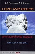 Homo amphibolos: Человек двусмысленный. Археология сознания