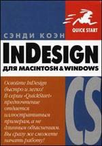 InDesign CS для Macintosh и Windows