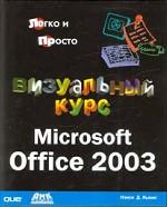 Визуальный курс. Microsoft Office 2003