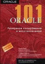 Oracle 101. Резервное копирование и восстановление