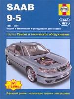 Saab 9-5. Ремонт и техническое обслуживание: Модели с бензиновыми 4-цилиндровыми двигателями