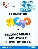 Абсолютно ясно о видеосъемке, монтаже и DVD-дисках