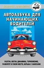 Автоазбука для начинающих водителей