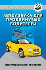 Автоазбука для продвинутых водителей: эксплуатация и ремонт автомобиля
