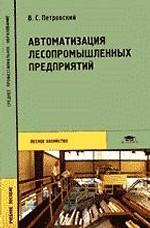 Автоматизация лесопромышленных предприятий Учебник