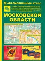 Московская область. Автомобильный атлас. Май 2005