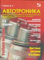 Автотроника. Электрооборудование и системы бортовой автоматики современных легковых автомобилей