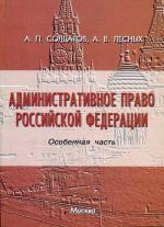 Административное право РФ. Особенная часть
