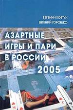 Азартные игры и пари в России - 2005