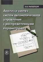 Анализ и синтез систем автоматического управления с распределенными параметрами