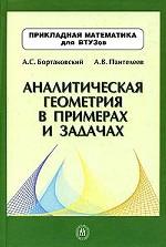 Аналитическая геометрия в примерах и задачах