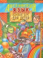 Английский язык для детей. Игровой курс для детей