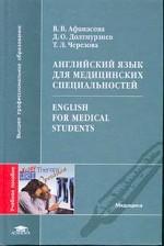 Английский язык для медицинских специальностей